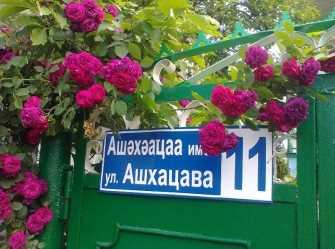 Частный сектор Ашхацава 11 в Сухуме