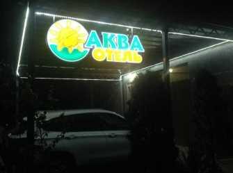 Аква отель в Анапе - Фото 2