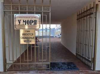 У Моря гостиница в Витязево