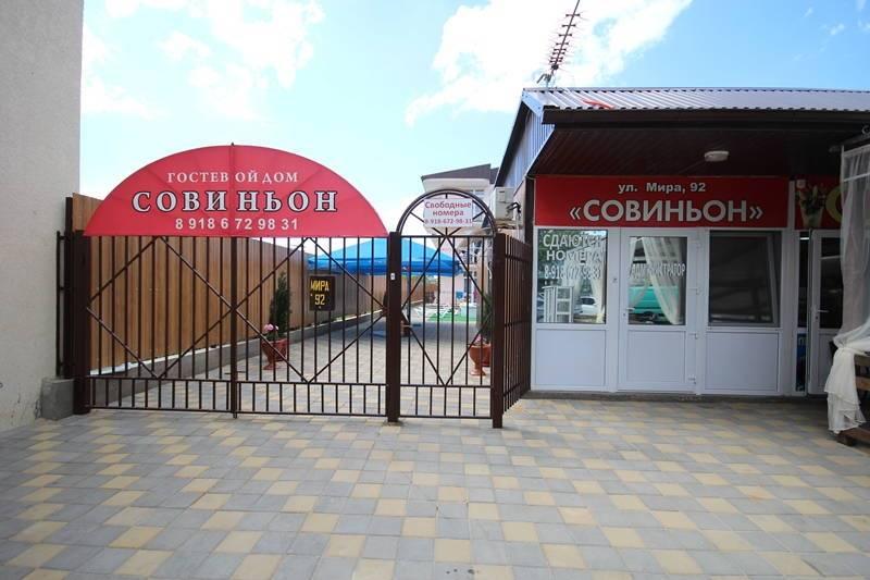 Совиньон гостиница в Витязево