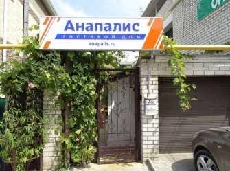 Анапалис гостевой дом в Джемете