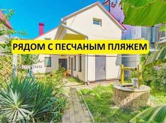 Дом под ключ у моря в центре города
